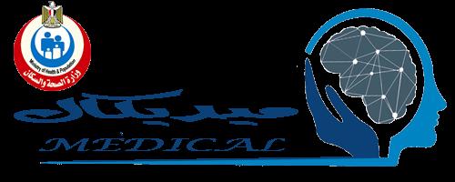 مركز ميديكال للطب النفسى وعلاج الادمان